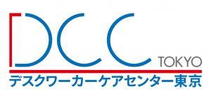 DCC TOKYO デスクワーカーケアセンター東京